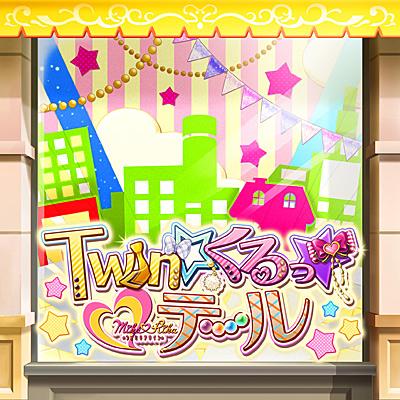 Twin☆くるっ★テール(M@STER VERSION)