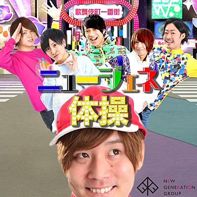 NEW GENERATION GROUP / ニュージェネ体操