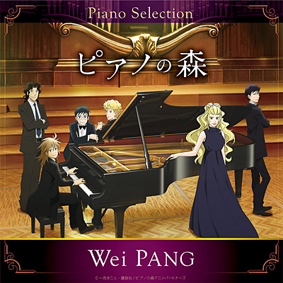 TVアニメ「ピアノの森」 Piano Selection ショパン:ピアノ・ソナタ第2番 変ロ短調 作品35 「葬送」 第1楽章/VA_CLASSICS