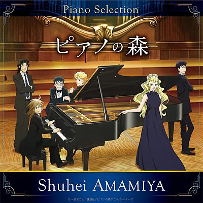 「ピアノの森」Piano Selection ショパン:ピアノ・ソナタ第3番 ロ短調 作品58 第1楽章/VA_CLASSICS