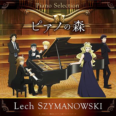 「ピアノの森」 Piano Selection ショパン:マズルカ 作品56 第1曲 ロ長調/VA_CLASSICS