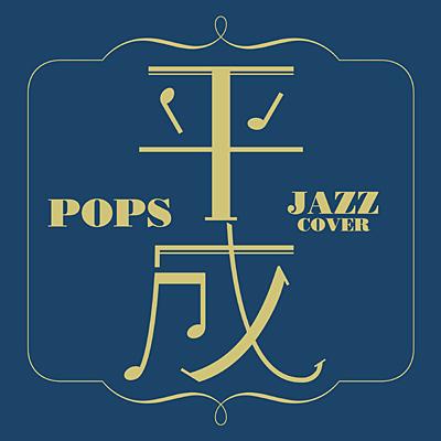 平成POPS 〜JAZZ COVER〜