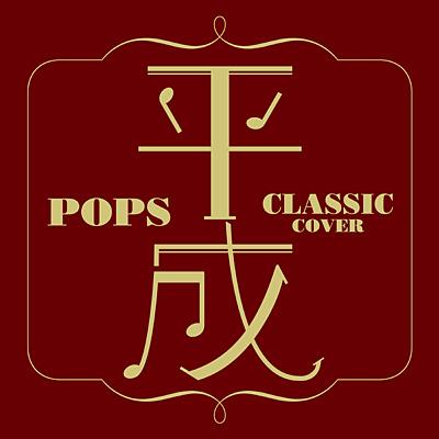 平成POPS 〜CLASSIC COVER〜