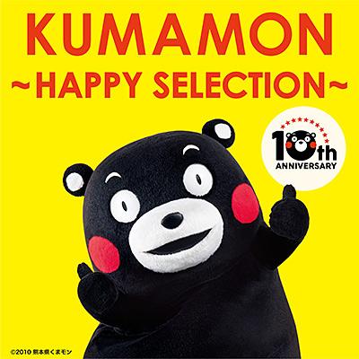 くまモン 〜HAPPY SELECTION〜
