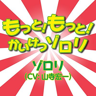 テレビアニメ「もっと!まじめにふまじめ かいけつゾロリ」オープニングテーマ