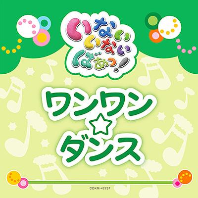 いないいないばあっ! ワンワン☆ダンス/VA_LUNCH