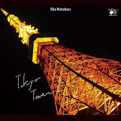 松原里佳 / 東京タワー。