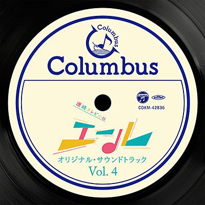 連続テレビ小説「エール」オリジナル・サウンドトラック Vol.4