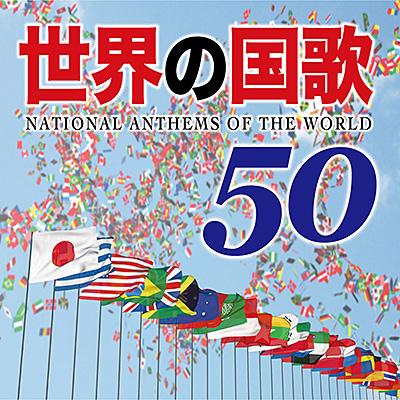 世界の国歌50/VA_CLASSICS