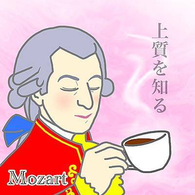 上質を知る〜モーツァルト名曲30〜