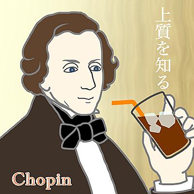 上質を知る〜ショパン名曲30〜/VA_CLASSICS
