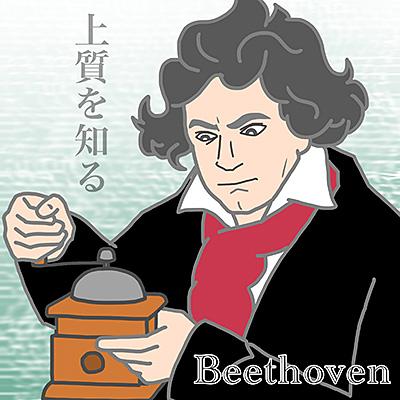 上質を知る〜ベートーヴェン名曲30〜