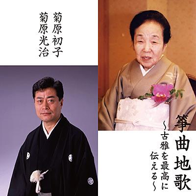 菊原初子・菊原光治 / 箏曲地歌 〜古雅を最高に伝える〜/VA_HOUGAKU