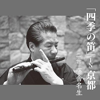 二世 藤舎名生 / 「四季の笛」IN 京都