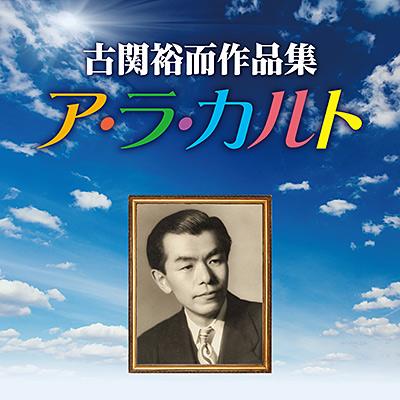 古関裕而作品集 〜ア・ラ・カルト