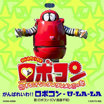 「がんばれいわ!!ロボコン ウララ〜!恋する汁なしタンタンメン!!の巻」主題歌