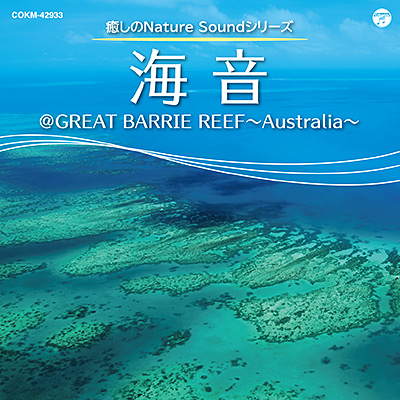 癒しのNature Soundシリーズ 海音 @GREAT BARRIE REEF 〜Australia〜