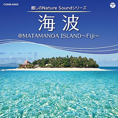 癒しのNature Soundシリーズ 海波 @MATAMANOA ISLAND 〜Fiji〜/VA_OTHERS