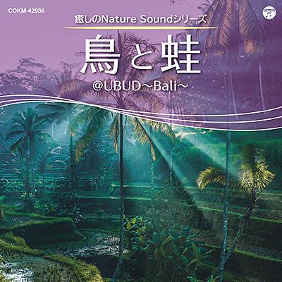 癒しのNature Soundシリーズ 鳥と蛙 @UBUD 〜Bali〜