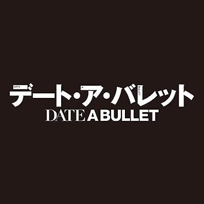 「デート・ア・バレット」前編「デッド・オア・バレット」主題歌