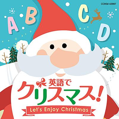 英語でクリスマス! Let's Enjoy Christmas/VA_LUNCH