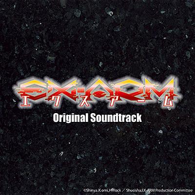 TVアニメ「EX-ARM」Original Soundtrack