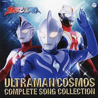ウルトラマンコスモス COMPLETE SONG COLLECTION