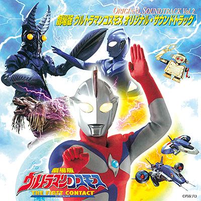 ウルトラマンコスモス オリジナル・サウンドトラック Vol.2「劇場版 ウルトラマンコスモス」