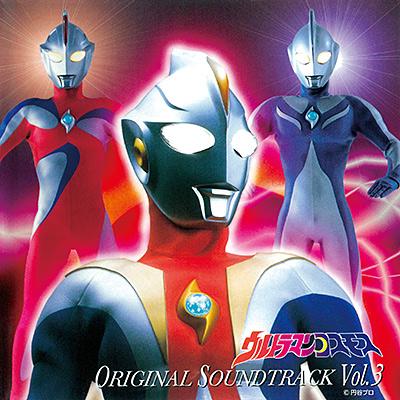 ウルトラマンコスモス オリジナル・サウンドトラック Vol.3