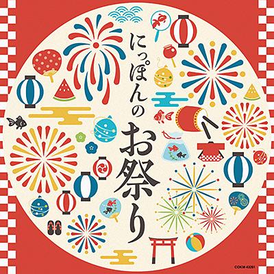 にっぽんのお祭り