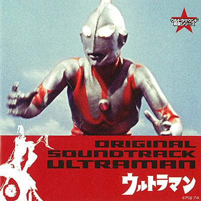 ウルトラサウンド殿堂シリーズ ウルトラマン オリジナル・サウンドトラック/VA_ANIMEX