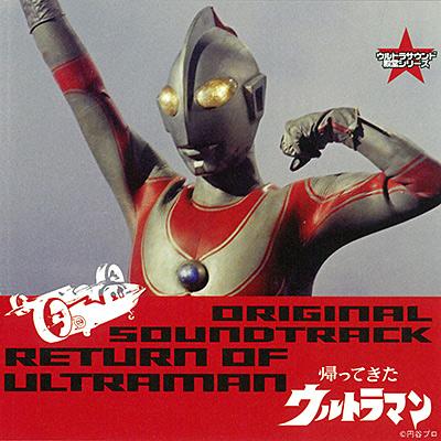 ウルトラサウンド殿堂シリーズ 帰ってきたウルトラマン オリジナル・サウンドトラック/VA_ANIMEX