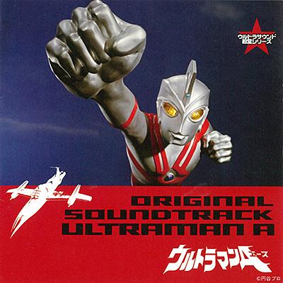 ウルトラサウンド殿堂シリーズ ウルトラマンA オリジナル・サウンドトラック/VA_ANIMEX