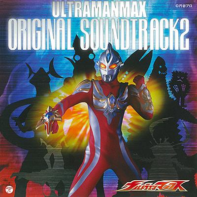 ウルトラマンマックス オリジナル・サウンドトラック Vol.2/VA_ANIMEX