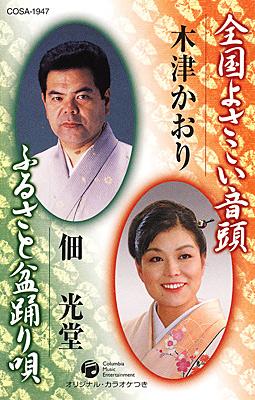 木津かおり・佃光堂 / 全国よさこい音頭/ふるさと盆踊り唄