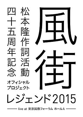松本 隆 作詞活動45周年記念オフィシャル・プロジェクト 風街レジェンド2015 live at 東京国際フォーラム ホールA