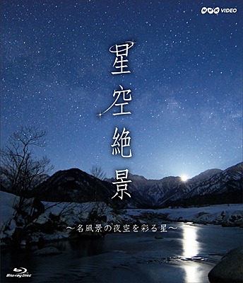 NHK-VIDEO 星空絶景 〜名風景の夜空を彩る星〜