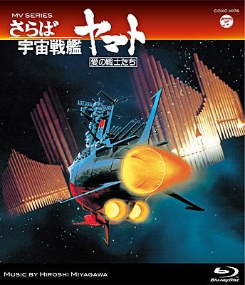 MV SERIES(ミュージックビデオ シリーズ)さらば宇宙戦艦ヤマト 愛の戦士たち