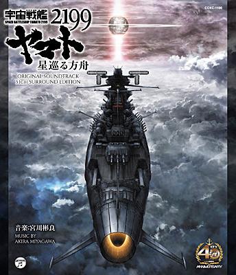 宇宙戦艦ヤマト2199 星巡る方舟 オリジナル・サウンドトラック 5.1ch サラウンド・エディション【Blu-ray audio】