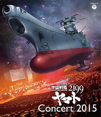 宮川彬良 Presents 宇宙戦艦ヤマト2199 Concert 2015【Blu-ray audio】
