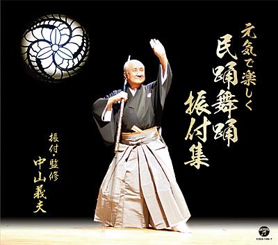 元気で楽しく民踊舞踊振付集/VA_HOUGAKU