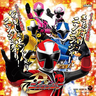 手裏剣戦隊ニンニンジャー 主題歌《DVD付限定盤》