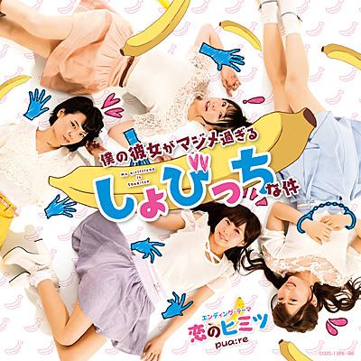 TVアニメ「僕の彼女がマジメ過ぎるしょびっちな件」エンディングテーマ【初回限定盤】