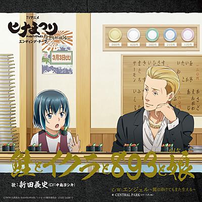 TVアニメ「ヒナまつり」エンディング・テーマ【DVD付き限定盤】