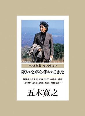 五木寛之作詞作品集 歌いながら歩いてきた 歌謡曲から童謡、CMソング、合唱曲まで