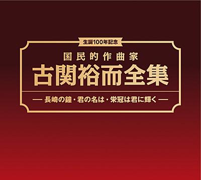 国民的作曲家 古関裕而全集 〜長崎の鐘・君の名は・栄冠は君に輝く〜
