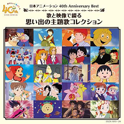 ��{�A�j���[�V���� 40th Anniversary Best�@�̂Ɖf���ŒԂ� �v���o�̎��̃R���N�V����