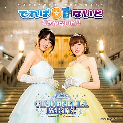 CINDERELLA PARTY! �ł��DE�Ȃ��� �������Ȃ���!!�@�`�����邭�������ɂ��킢�����悭�`