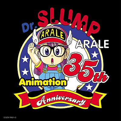 アニメ「Dr.スランプ アラレちゃん」放送35周年記念 Dr.スランプ アラレちゃん んちゃ!BEST《初回限定盤》