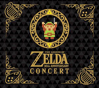 ゼルダの伝説 30周年記念コンサート【初回数量限定生産盤】